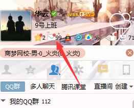 如何获取QQ邮箱