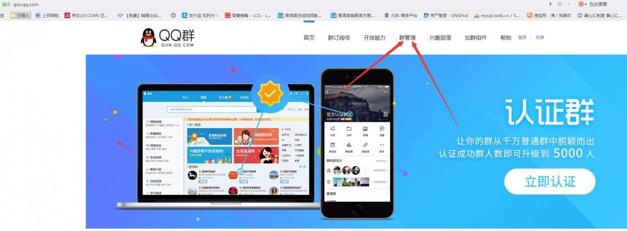 登录QQ群账号进行管理
