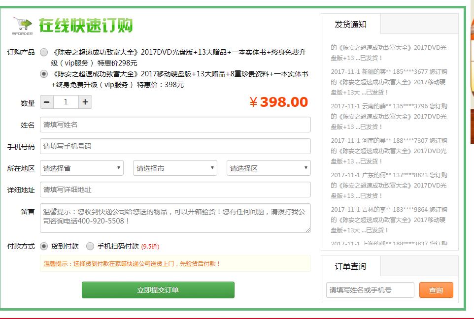 官方网站购买
