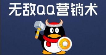 QQ群排名的因素
