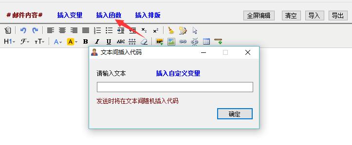 邮件内容自定义变量的设置
