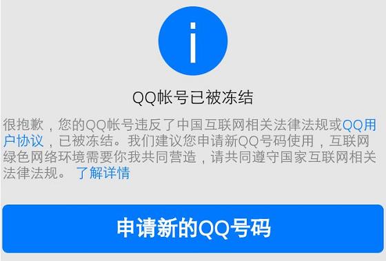 QQ在什么情况下被冻结