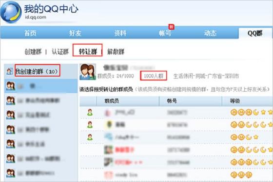 QQ群查询