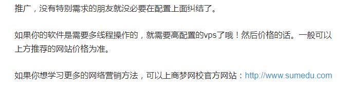 软文发布需要VPS