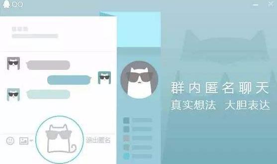 QQ匿名聊天功能