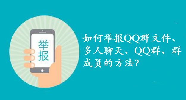 QQ群如何举报