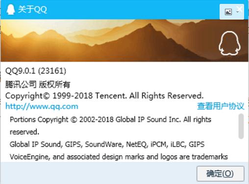 查看QQ版本信息