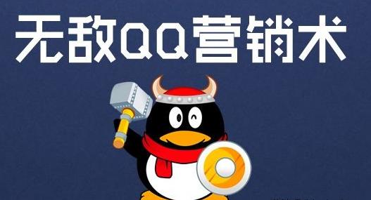 QQ营销软件