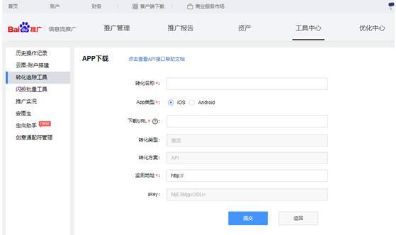 API下载