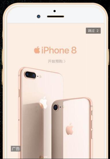 苹果8展现形式