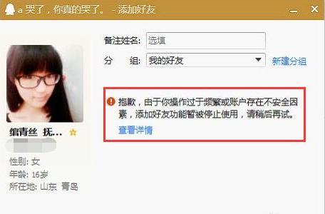 QQ账号频繁添加好友