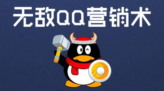 QQ营销的三种方式是什么?