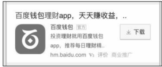 App下载展现样式