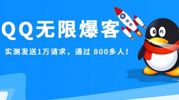 QQ无限爆客软件分享!
