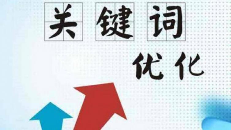 金沙澳门官网之Seo优化的基本知识!
