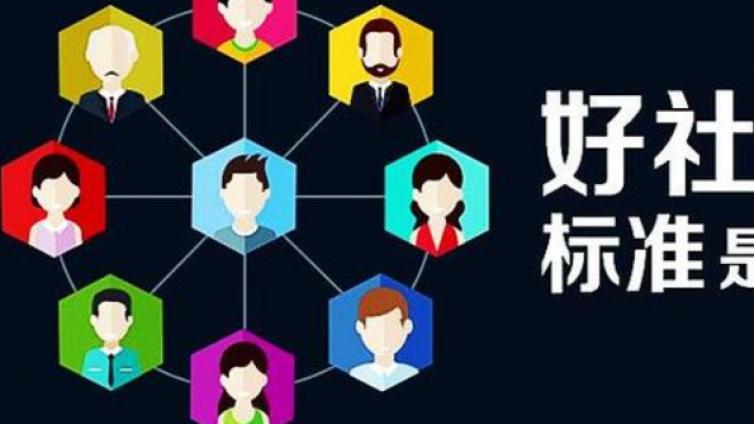 金沙澳门官网之社群的定义?