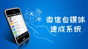 《微信自媒体盈利速成系统》