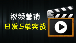 《视频营销日发5单实战课程》