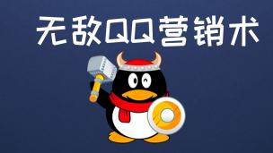 《无敌QQ营销术》