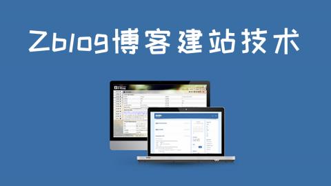 《Zblog博客建站技术》