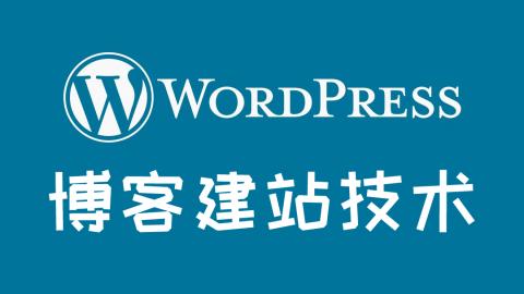 《Wordpress博客建站技术》