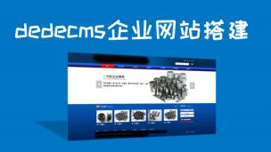 《dedecms企业网站搭建教程》