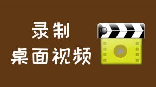 3.《录制桌面视频》