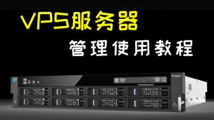 《VPS服务器管理使用教程》