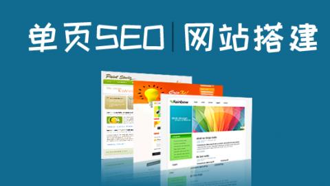 4.《单页SEO之网站搭建》