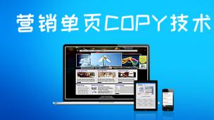 3.《营销单页COPY技术》