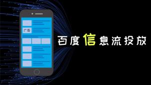 7.《百度信息流广告投放优化》竞价盈利班第7课