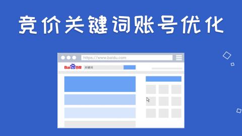 5.《竞价关键词账号优化》竞价盈利班第5课