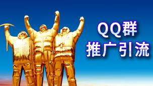 《QQ群推广引流》双赢计划课程