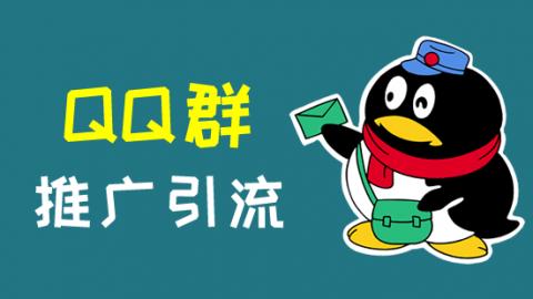 《QQ群推广引流》