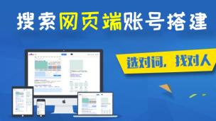 3.《搜索网页端账号搭建》竞价盈利班第3课
