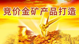 1.《竞价金矿产品打造》竞价盈利班第1课