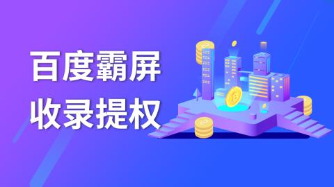 2.《百度霸屏收录提权》百度霸屏推广引流技术!