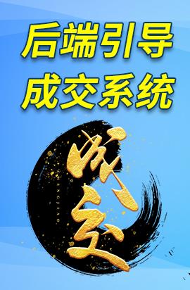 《後端引導成(cheng)交系統》怎麼(me)成(cheng)交客戶这样谁,銷售成(cheng)交話術系統!