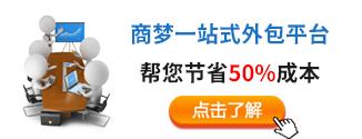 商tang)meng)一站(zhan)式外包(bao)平台