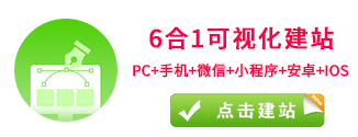 商tang)meng)6合1建(jian)站(zhan)平台