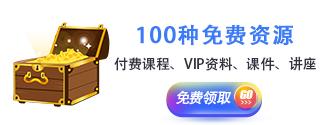 商夢(meng)網校免費資源